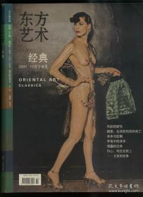 东方艺术经典 2007-11