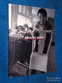 王强(黑龙江)展览画册