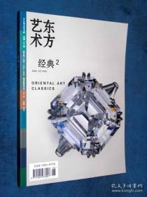 东方艺术经典 总第106期 首饰珠宝