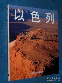 中文版 以色列(名胜)