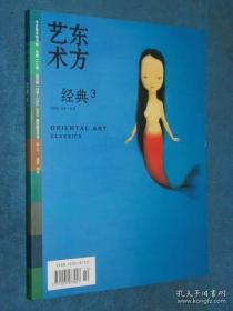 东方艺术经典 总第110期 童话神话插画