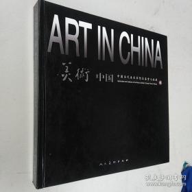 美术中国:中国当代美术家作品鉴赏与收藏2