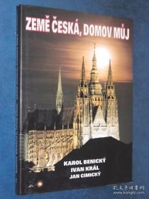 ZEME CESKA,DOMOV MUJ 捷克风情