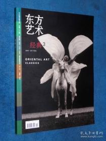 东方艺术经典 总第134期 动物艺术