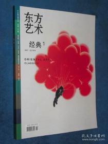 东方艺术经典 总第126期 飞翔的梦的艺术