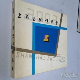 2002上海艺术博览会