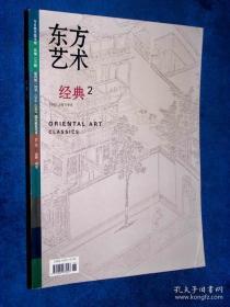 东方艺术经典 总第130期 古今中外艺术中的家