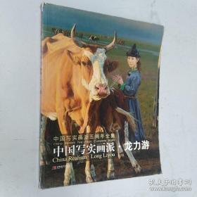 中国写实画派:龙力游