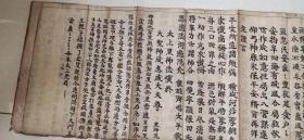 明代道教太上黑神宝帖、手抄经文、其书法精美大气、非常值得收藏。