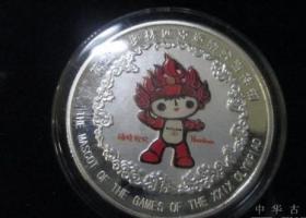 29届奥林匹克吉祥物纪念币