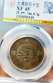 大清铜币宣三十文