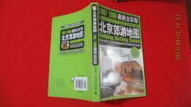 北京效游地图(2007-2008最新全彩版)