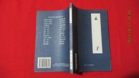 孟子;中华传世名著经典丛书