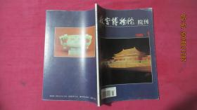 故宫博物院院刊1995 1