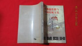 道佛儒思想与中国传统文化