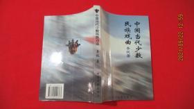 中国当代少数民族戏曲(签赠本)