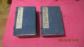 史记(第一第二函, 民国上海中华书局聚珍仿宋版)