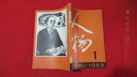 人物 1983年1.4(2本合售)