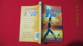 行走革命530