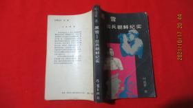 黑雪:出兵朝鲜纪实