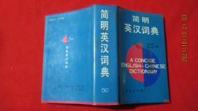 简明英汉词典(精装)