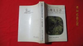 中国历代名著全译丛书:文心雕龙全译