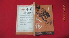 人物 1985年1.3(2本合售)