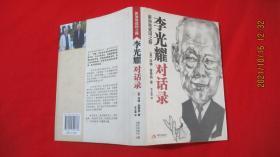 李光耀对话录:新加坡建国之路(精装)