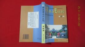 辛亥革命史丛刊.第12辑