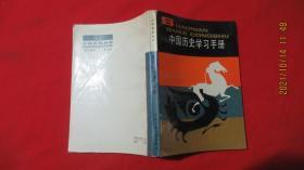 中国历史学习手册