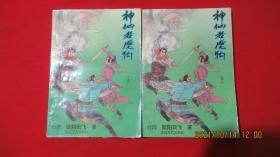 神仙老虎狗(上.下)2本合售