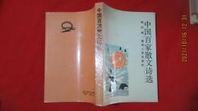 中国百家散文诗选