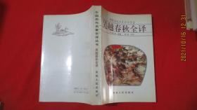 吴越春秋全译