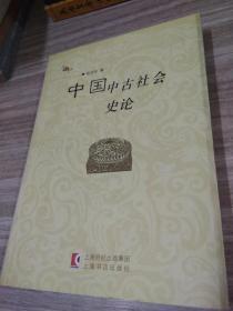 中国中古社会史论