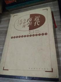 近代西学与中国文学