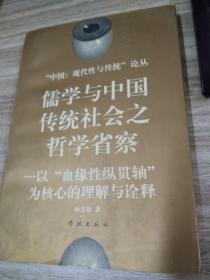 儒学与中国传统社会之哲学省察