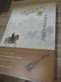 唐 中国历史的黄金时代