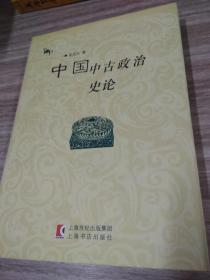 中国中古政治是论