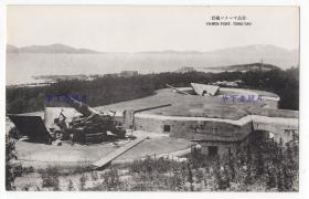(明信片)民国时期,山东青岛,衙门炮台。