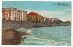 (明信片)民国时期,山东青岛,太平路海岸。