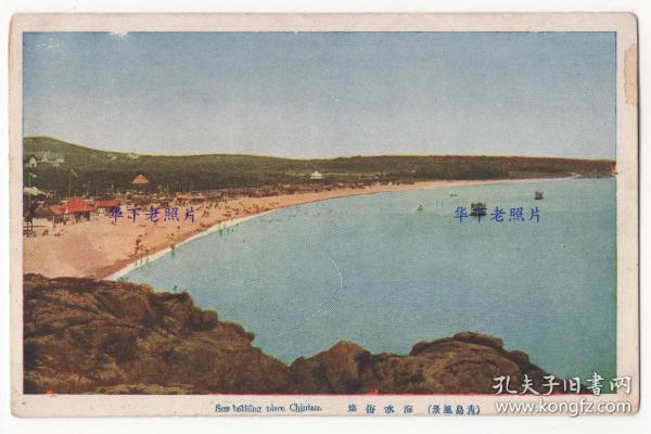 (明信片)民国时期,山东青岛,海水浴场。