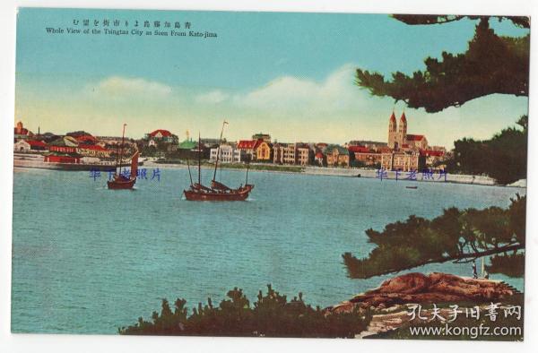 (明信片)民国时期,山东青岛,从加藤岛瞭望市街。