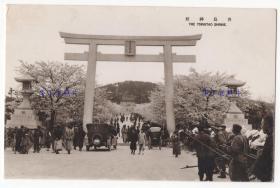 (明信片)民国时期,山东青岛,青岛神社。