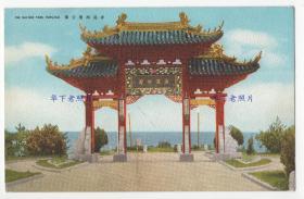 (明信片)民国时期,山东青岛,海滨公园.