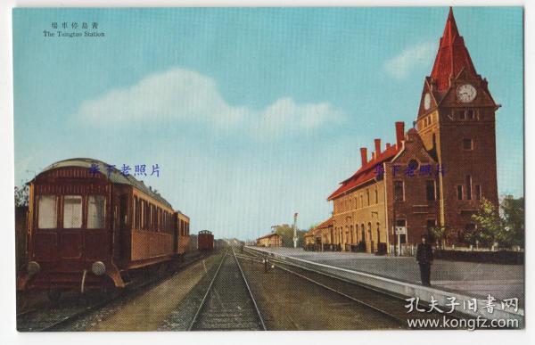 (明信片)民国时期,山东青岛,青岛停车场(火车站)。