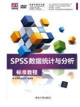 清华电脑学堂:SPSS数据统计与分析标准教程 无光盘