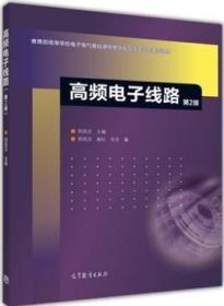 高频电子线路(第2版)/高等学校教材