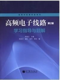 高频电子线路(第2版):学习指导与题解/高等学校教学参考书