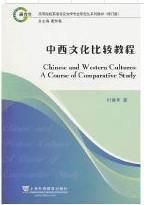 高等院校英语语言文学专业研究生系列教材:中西文化比较教程