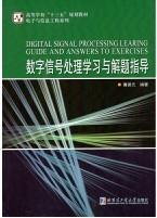 数字信号处理学习与解题指导